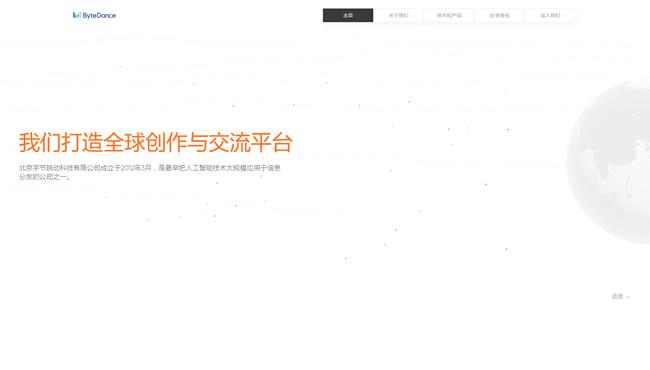 字节跳动官网域名bytedance.com被微信封禁