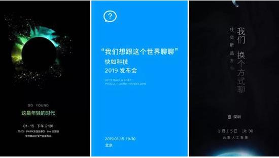 王欣、张一鸣、罗永浩旗下公司三款社交App于今日发布,宣战微信
