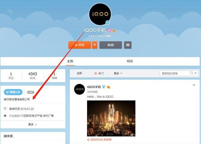 vivo推新子品牌iQOO手机 独立于vivo运营
