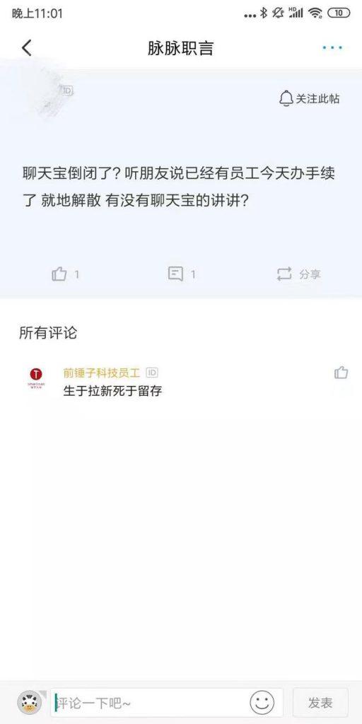 聊天宝(原子弹短信)团队解散,罗永浩已退出