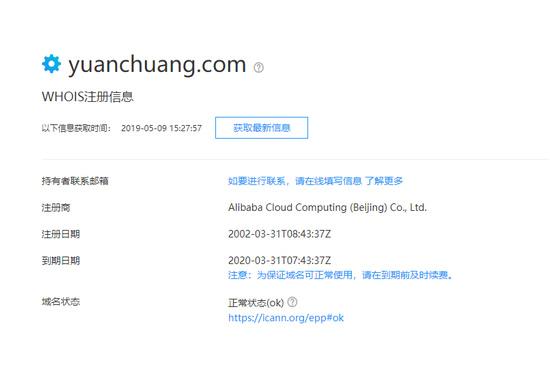 腾讯旗下域名:到期未续费 却被阿里以53.5万拍卖了