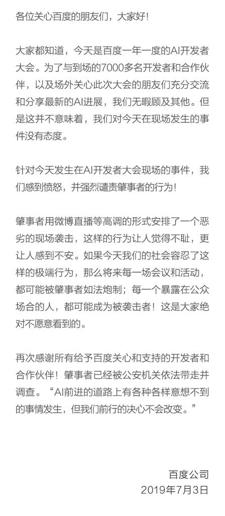 李彦宏演讲被泼水!百度回应:肇事者已被公安机关带走调查