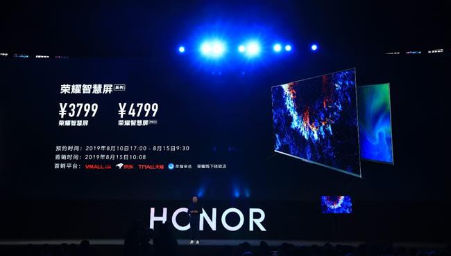 荣耀首款智慧屏电视:首搭鸿蒙OS 售价3799元起8月15日首销