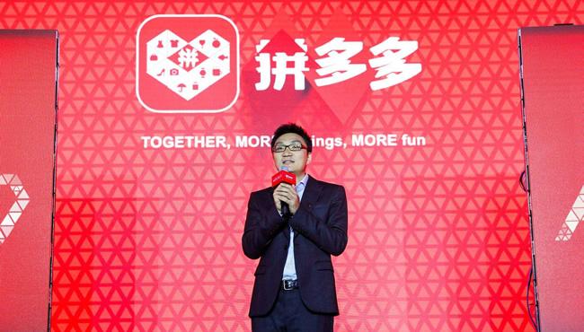 黄峥超越马云成中国第二大富豪:身家已高达3210亿